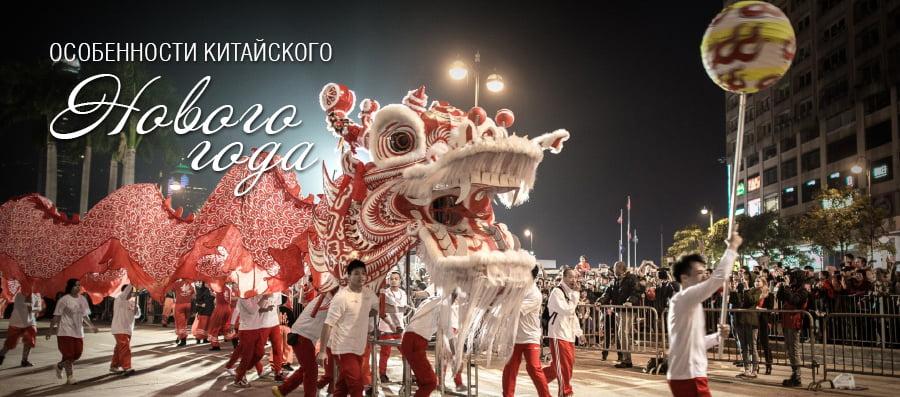 Как празднуют Новый год в Китае, или особенности Китайского Нового года